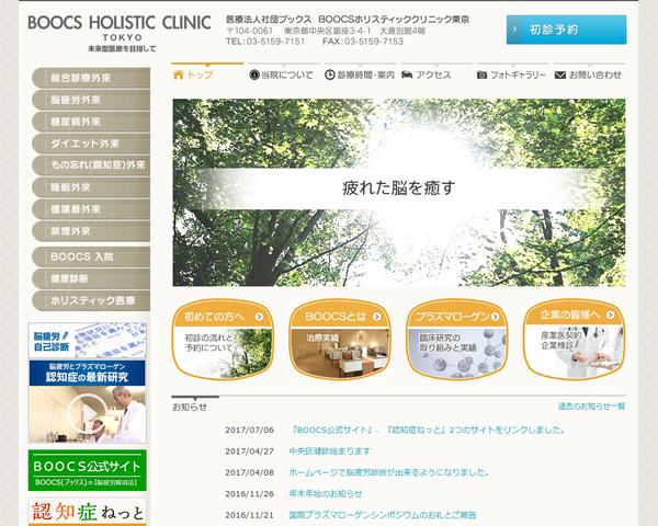 BOOCSホリスティッククリニック東京HP画像