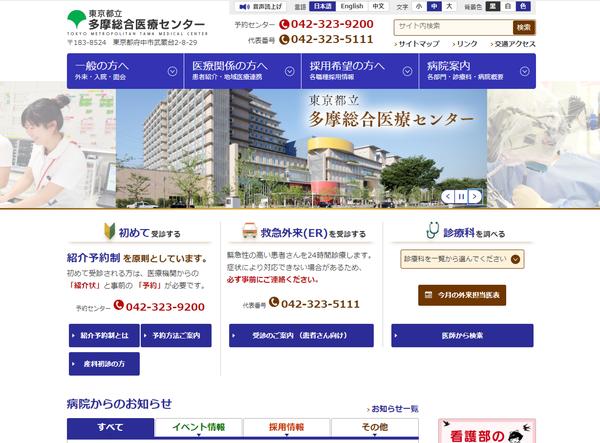 東京都立多摩総合医療センターHP画像